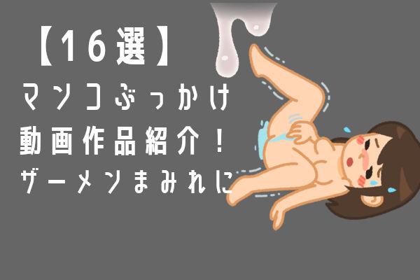 精子流し込み作品紹介