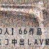 【10選】クスコ(膣鏡)で広げたマンコにザーメン注入作品紹介   チツタポ